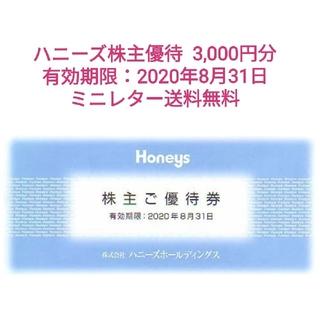 ハニーズ(HONEYS)の最新 ハニーズ 株主優待 3000円分(ショッピング)