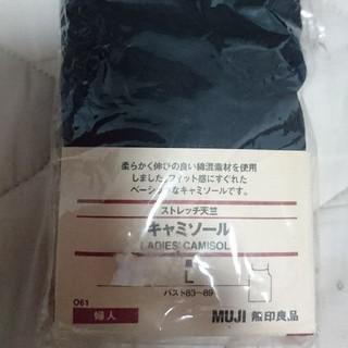 ムジルシリョウヒン(MUJI (無印良品))の無印良品のキャミソールL②(キャミソール)