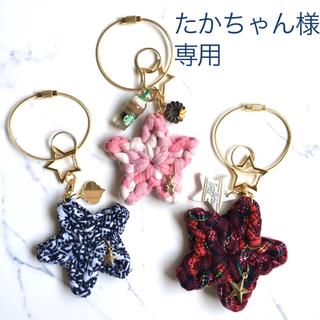 たかちゃん様専用 スター★ キーホルダー 3(キーホルダー/ストラップ)