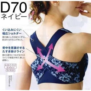 【C70 ネイビー】背筋すっきりブラジャー 美姿勢サポート! 背中クロス(ブラ)