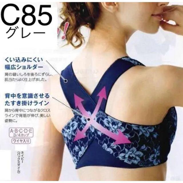 【C85 グレー・モカベー】背筋すっきりブラジャー 美姿勢サポート! 背中クロス レディースの下着/アンダーウェア(ブラ)の商品写真
