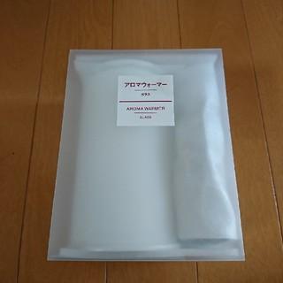 ムジルシリョウヒン(MUJI (無印良品))の無印良品 アロマウォーマー 未使用(アロマポット/アロマランプ/芳香器)