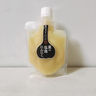 薫の塩麹にんにく(調味料)