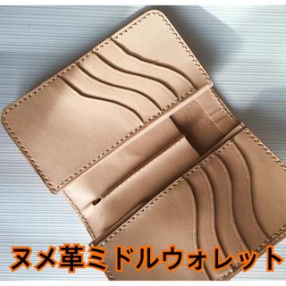 ヌメ革ナチュラル ミドルウォレット 手縫い オーダーメイド(折り財布)