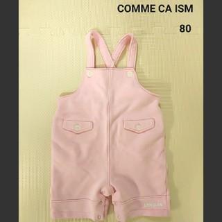 コムサイズム(COMME CA ISM)の【COMME CA ISM】オーバーオール サロペット 80(パンツ)