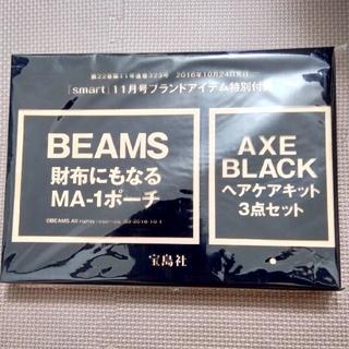 ビームス(BEAMS)のsmart11月号BEAMSMA-1ポーチ&AXEBLACKヘアケアキット(その他)