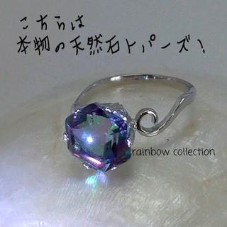 リング サイズ14号 天然石ミスティックトパーズ(5.7ct)指輪(リング(指輪))