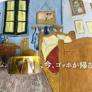 フィンセント・ファン・ゴッホ【アルルの寝室】マスキングテープ 西洋美術館 (テープ/マスキングテープ)