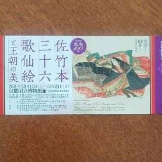 佐竹本三十六歌仙絵と王朝の美 京都国立博物館 招待券1枚(美術館/博物館)