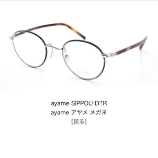 アヤメ(Ayame)のayame メガネ SIPPOU (サングラス/メガネ)