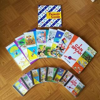 サンマークシュッパン(サンマーク出版)の英語 絵本セット(絵本/児童書)