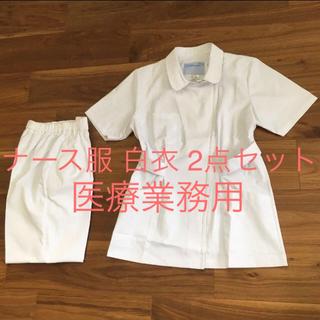 モンブラン(MONTBLANC)の【新品】ナース服 白衣 2点セット(その他)