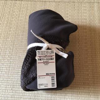 ムジルシリョウヒン(MUJI (無印良品))の無印良品  片面フリースひざ掛け  ブラウン  新品(その他)