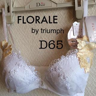 トリンプ(Triumph)の【新品タグ付】FLORALE by triumph/D65(ブラ)