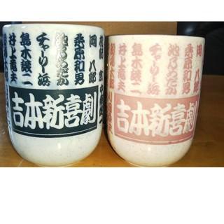 吉本新喜劇 夫婦湯飲み(お笑い芸人)