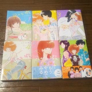 秋田書店 - 【値下げ】凪のお暇 1~6巻 全巻セット