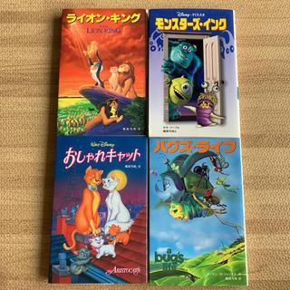 Disney - ディズニー 本 セット