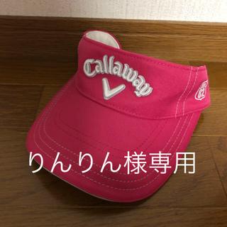 キャロウェイ(Callaway)のキャロウェイ バイザー(キャップ)