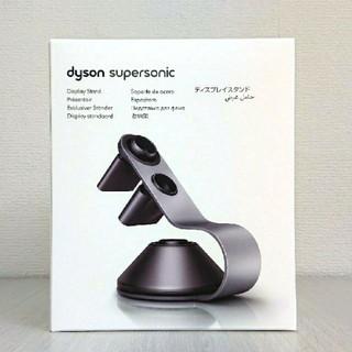 ダイソン(Dyson)の【新品未開封】dyson Supersonic 純正ディスプレイスタンド(その他)