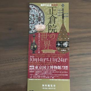 正倉院の世界展 観覧券 招待券(美術館/博物館)