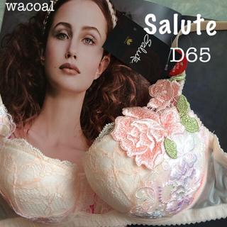 ワコール(Wacoal)の【新品タグ付】wacoal/SaluteサルートD65(ブラ)
