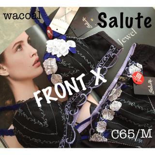 ワコール(Wacoal)の【新品タグ付】wacoal/SaluteサルートC65M(ブラ&ショーツセット)