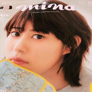 ニュース(NEWS)のMina 11月号(印刷物)