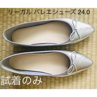 リーガル(REGAL)のリーガル REGAL 本革 レザーバレエシューズ  サイズ24.0(ローファー/革靴)