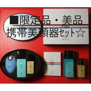 ■【限定品・美品☆】アスカ(ASKA) 携帯美顔器/〔mibi 3点セット+α〕