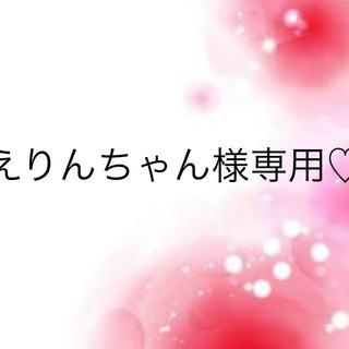ワコール(Wacoal)のえりんちゃん様専用♡(その他)
