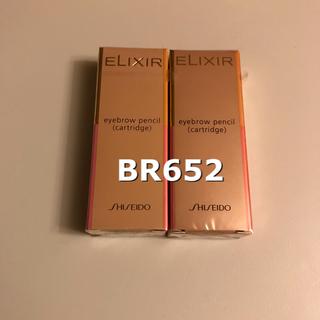 エリクシール(ELIXIR)の資生堂☆エリクシール☆アイブローペンシルカートリッジ BR652×2(アイブロウペンシル)