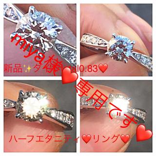 新品✨ハードPt900❤️1粒ダイヤ0.65脇0.18ハーフエタニティ❤️リング(リング(指輪))