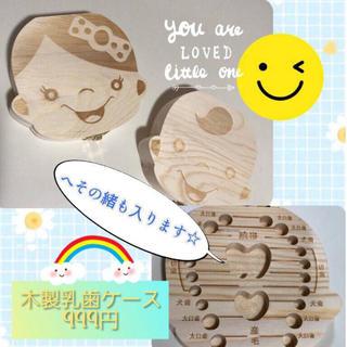 乳歯ケース 木製乳歯ケース 乳歯ボックス 出産祝い プレゼントに♪
