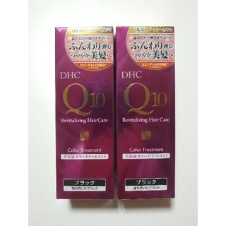 DHC - 【新品 未開封】DHC Q10美溶液カラートリートメントブラック170g×2本