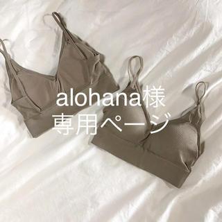 トゥデイフル(TODAYFUL)の♥ alohana様 専用ページ ♥(キャミソール)