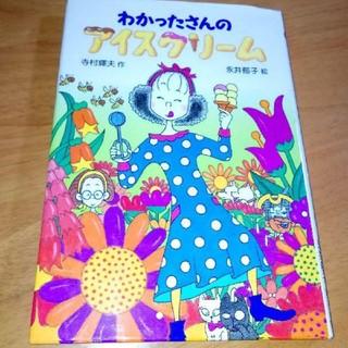 児童書 わかったさんのアイスクリーム 美品(絵本/児童書)