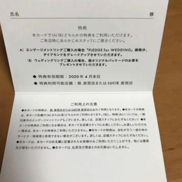 俄(ニワカ)の俄 NIWAKA プロポーズリング  美品 特典付き レディースのアクセサリー(リング(指輪))の商品写真
