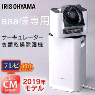 アイリスオーヤマ(アイリスオーヤマ)のアイリスオーヤマ 衣類乾燥除湿機 デシカント式 IJD-I50(衣類乾燥機)