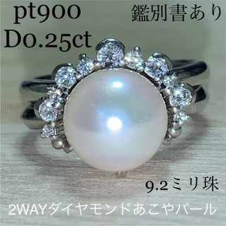 pt900 2Wayアコヤダイヤモンドリング 9.2㎜珠 0.25ct 極上(リング(指輪))