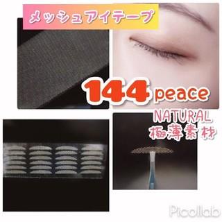 メッシュアイテープ144(その他)