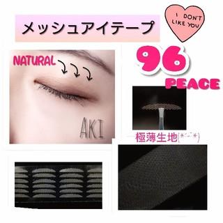 メッシュテープ96 (その他)