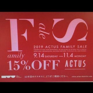 アクタス(ACTUS)のアクタス ファミリーセール15%OFF(ショッピング)