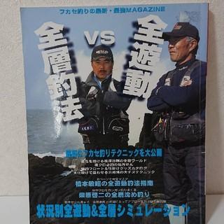 ダイワ(DAIWA)の【 fishing magazine】 3冊セット(その他)