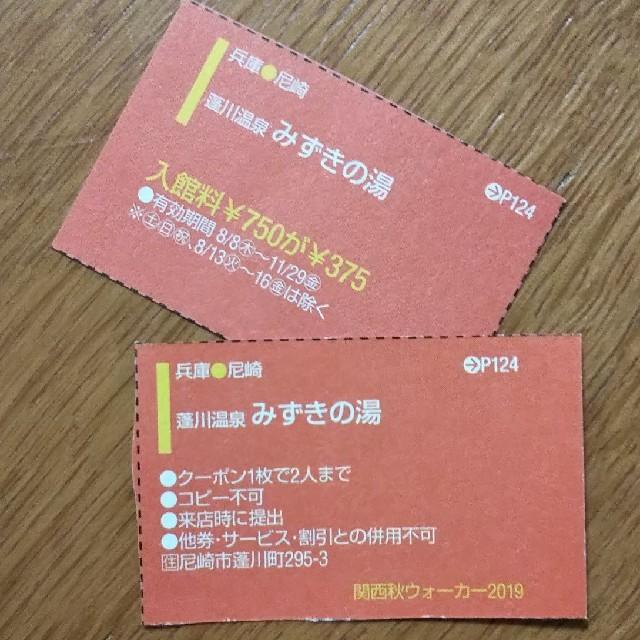 みずきの湯 まとめ売り チケットの優待券/割引券(その他)の商品写真