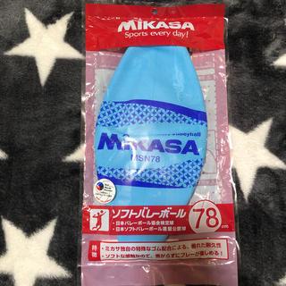ミカサ(MIKASA)のソフトバレーボール 78cm(バレーボール)