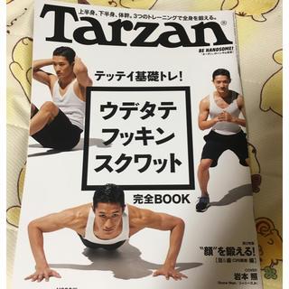 Tarzan 岩本照初表紙