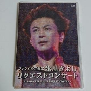コロンビア(Columbia)の  ファンクラブ限定 氷川きよし リクエストコンサート DVD(ミュージック)