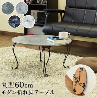 見た目も可愛い!足折れタイプのセンターテーブル!!(ローテーブル)