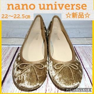 ナノユニバース(nano・universe)のnano universe フラットシューズ(バレエシューズ)