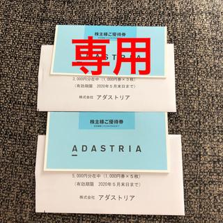 ローリーズファーム(LOWRYS FARM)のアダストリア 株主優待券5000円分(ショッピング)
